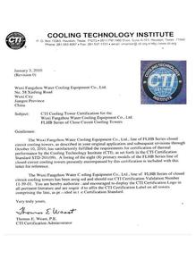 CTI世界顶级冷却塔会技