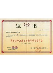 证书-中国中轻产品质量保障