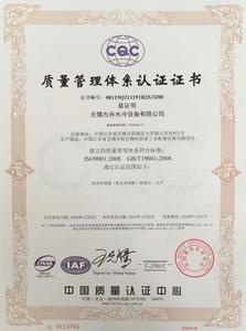 新版质量体系证书